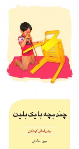 چند بچه با یک بلیت