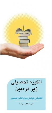 انگیزه تحصیلی زیر ذره بین